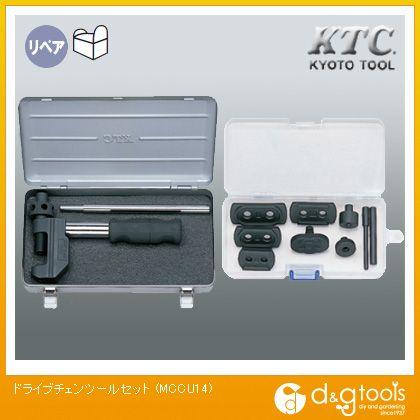 KTC ドライブチェンツールセット  MCCU14