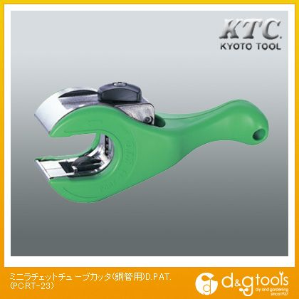 KTC KTCミニラチェットチューブカッタ(銅管用) PCRT-23 1点