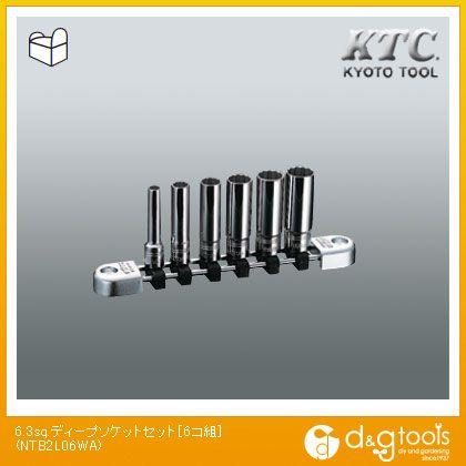 KTC 6.3sq.ディープソケットセット NTB2L06WA 6個組
