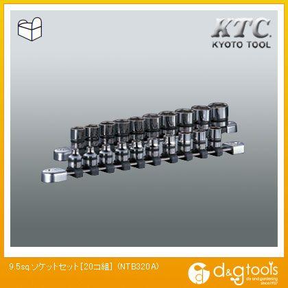KTC 9.5sq.ソケットセット NTB320A 20個組