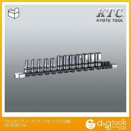 KTC 9.5sq.セミディープソケットセット NTB3M12A 12個組