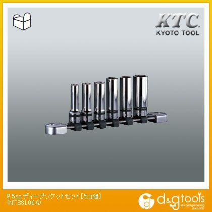KTC 9.5sq.ディープソケットセット NTB3L06A 6個組