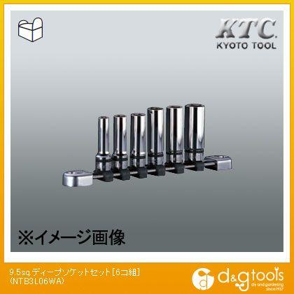 KTC 9.5sq.ディープソケットセット NTB3L06WA 6個組