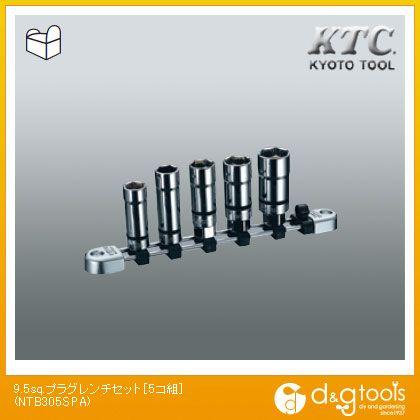 KTC 9.5sq.プラグレンチセット NTB305SPA 5個組