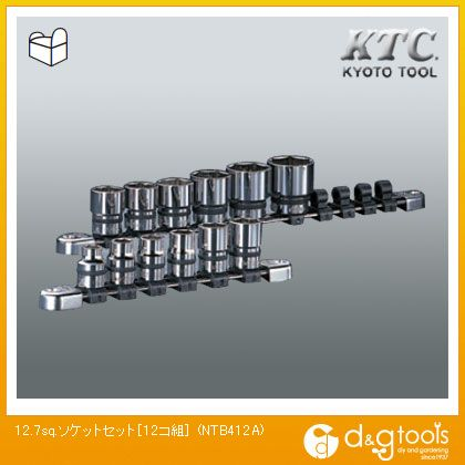 KTC 12.7sq.ソケットセット NTB412A 12個組
