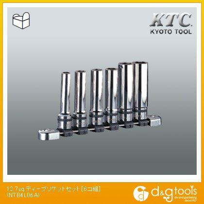 KTC 12.7sq.ディープソケットセット NTB4L06A 6個組