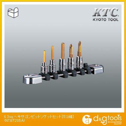KTC 6.3sq.ヘキサゴンビットソケットセット NTBT205A 5個組