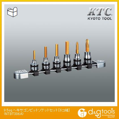KTC 9.5sq.ヘキサゴンビットソケットセット NTBT306A 6個組