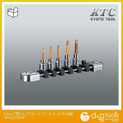 KTC 6.3sq.T型トルクスビットソケットセット NTQ4T05A 5個組