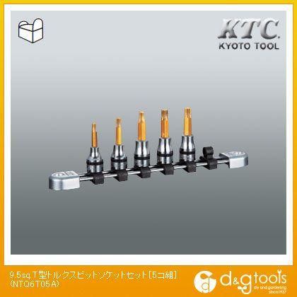 KTC 9.5sq.T型トルクスビットソケットセット NTQ6T05A 5個組