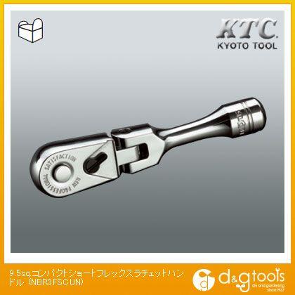 KTC 9.5sq.コンパクトショートフレックスラチェットハンドル  NBR3FSCUN