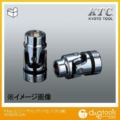 KTC 9.5sq.ユニバーサルソケットセット NTB305JUA 5個組