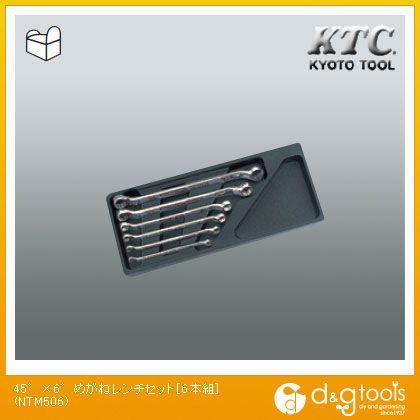 KTC 45°×6°めがねレンチセット NTM506 6本組