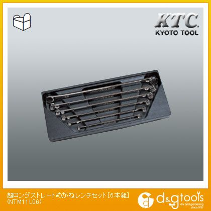 KTC 超ロングストレートめがねレンチセット NTM11L06 6本組