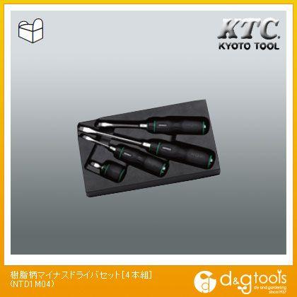 KTC 樹脂柄マイナスドライバセット NTD1M04 4本組