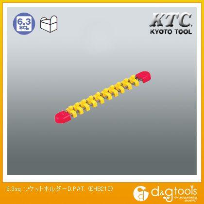 KTC 舗 安心の定価販売 KTC6.3sq.ソケットホルダー EHB210 1点