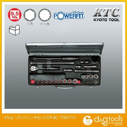 KTC 9.5sq. ソケットレンチセット  TB317X 25 点