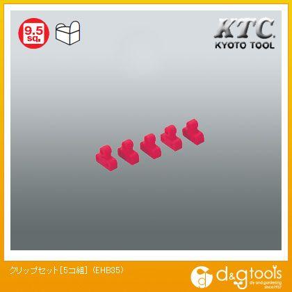 KTC 全国どこでも送料無料 KTC9.5sq.ソケットホルダークリップセット ☆正規品新品未使用品 5コ組 5 1点 EHB35