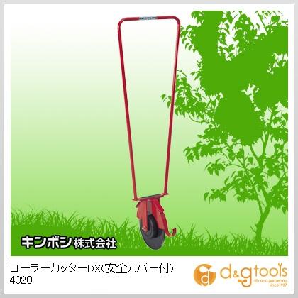ゴールデンスター/キンボシ ローラーカッターDX(安全カバー付)芝生手入機器  4020
