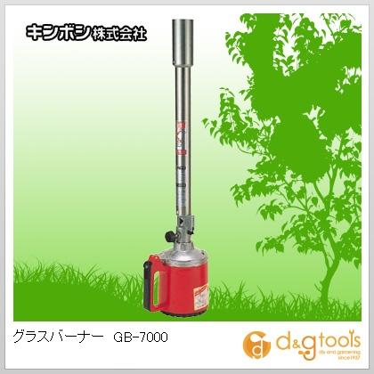 ゴールデンスター/キンボシ グラスバーナー電子着火ガスバーナー  GB-7000