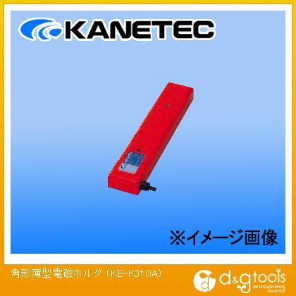 カネテック 角形薄型電磁ホルダ  KE-K310A