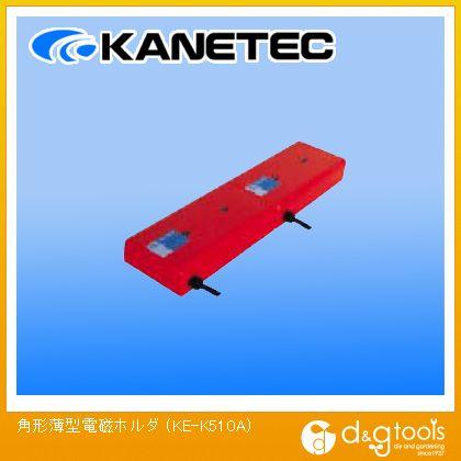 カネテック 角形薄型電磁ホルダ  KE-K510A