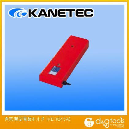 カネテック 角形薄型電磁ホルダ  KE-K515A