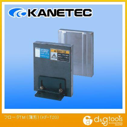 カネテック フロータTM (薄形)  KF-T20
