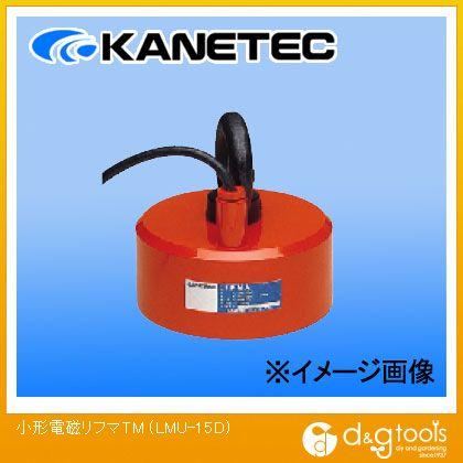 カネテック 小形電磁リフマTM  LMU-15D