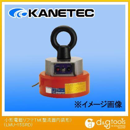 カネテック 小形電磁リフマTM(整流器内装形)  LMU-15SRD
