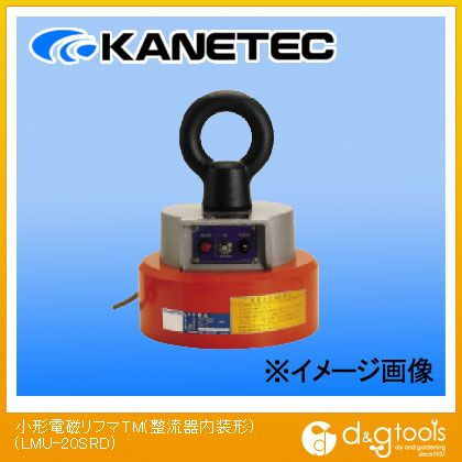 カネテック 小形電磁リフマTM(整流器内装形)  LMU-20SRD