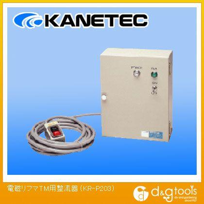 カネテック 電磁リフマTM用整流器  KR-P203
