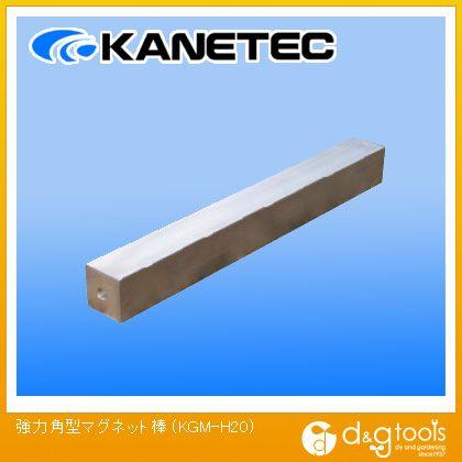 カネテック 強力角型マグネット棒  KGM-H20