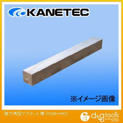 カネテック 強力角型マグネット棒  KGM-H40