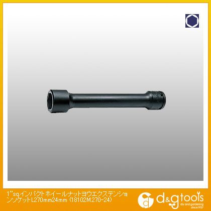 コーケン 1sq.インパクトホイールナット用エクステンションソケット L270mm 24mm (18102M.270-24)