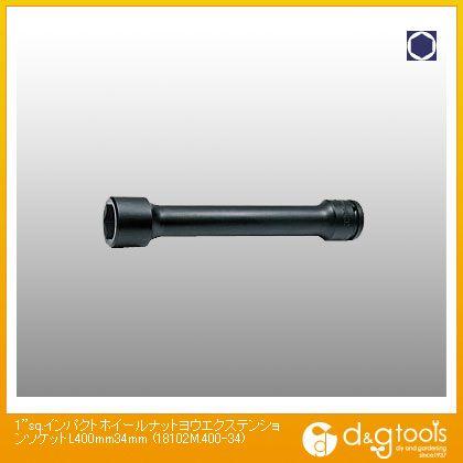 コーケン 1sq.インパクトホイールナット用エクステンションソケット L400mm 34mm (18102M.400-34)