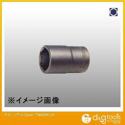 コーケン チタンソケット 26mm (TI4400M-26)