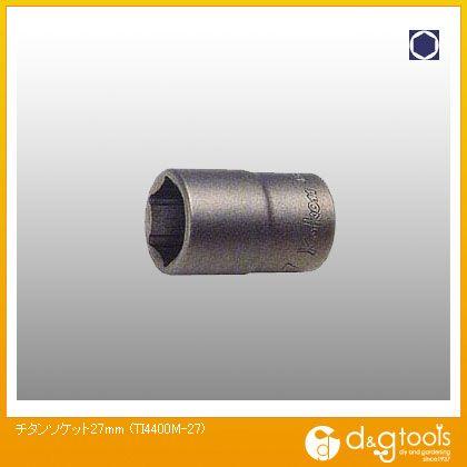 コーケン チタンソケット 27mm (TI4400M-27)