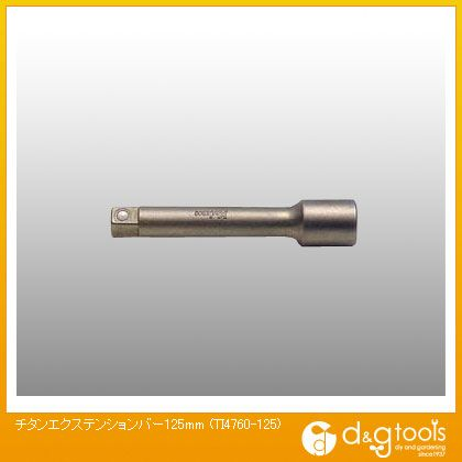 コーケン チタンエクステンションバー 125mm TI4760-125