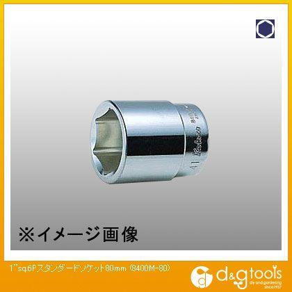 コーケン 1sq.6角スタンダードソケット 80mm 8400M-80