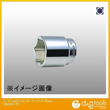 コーケン 3/4sq.6角スタンダードソケット 75mm 6400M-75