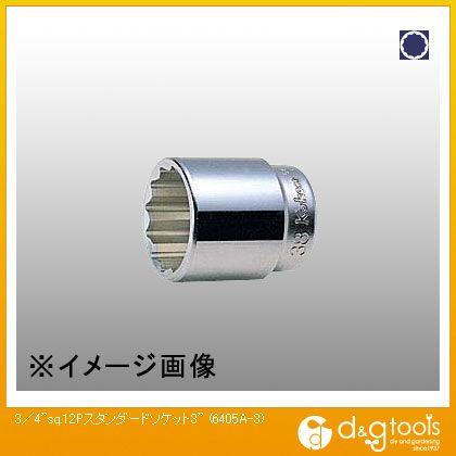 コーケン 3/4sq.12角スタンダードソケット 3 (6405A-3)