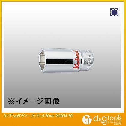 コーケン 3/4sq.6角ディープソケット 58mm (6300M-58)