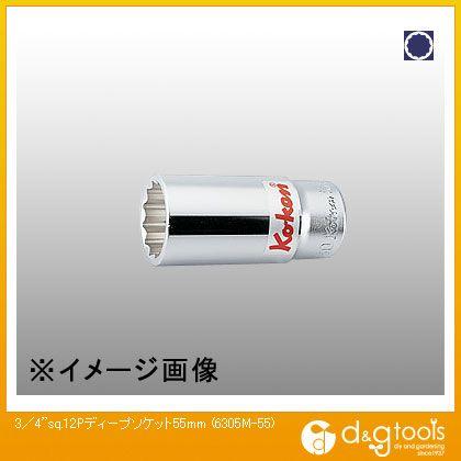 コーケン 3/4sq.12角ディープソケット 55mm 6305M-55