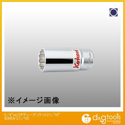 コーケン 3/4sq.12角ディープソケット 2.1/16 6305A-2.1/16