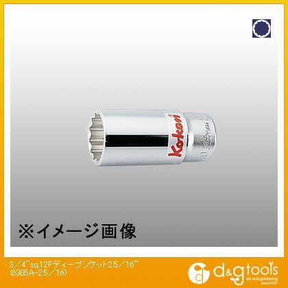 コーケン 3/4sq.12角ディープソケット 2.5/16 (6305A-2.5/16)