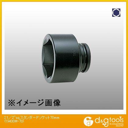 コーケン 2.1/2sq.スタンダードソケット 70mm 19400M-70
