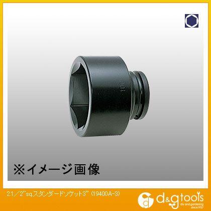 コーケン 2.1/2sq.スタンダードソケット 3 19400A-3