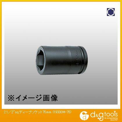 コーケン 2.1/2sq.ディープソケット 75mm 19300M-75