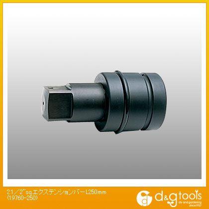 コーケン 2.1/2sq.エクステンションバー L250mm 19760-250